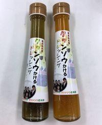 伝統野菜、美味しいドレッシングに変身 ユリ科クヮンソウ 沖縄の高校生が商品化
