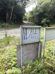 世界自然遺産推薦区域内で見つかった「MDMA」の落書き