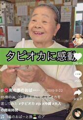 初めてタピオカミルクティーを飲み、おいしくて「止まらないよ」と感動する大田吉子さん=「南の島のおばーと孫」のティックトックアカウントより