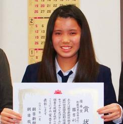 優秀賞に選ばれた國吉利奈さん(左から2人目)=那覇市松山・那覇商業高校