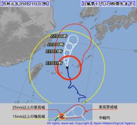 台風17号の進路予想図(気象庁のHPから)