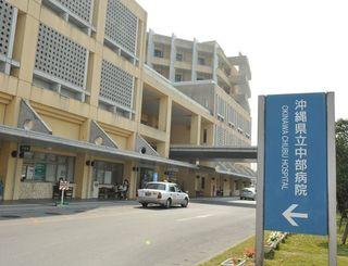 (資料写真)沖縄県中部病院