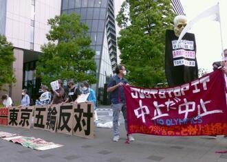 JOCなどが入るビルの前で行われた、東京五輪・パラリンピック開催に反対するデモ=14日夕、東京都新宿区