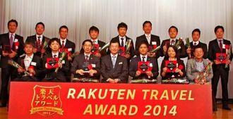 楽天トラベルアワード2014の受賞者ら=沖縄かりゆしアーバンリゾート・ナハ