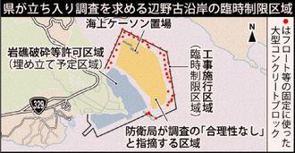 県が立ち入り調査を求める辺野古沿岸の臨時制限区域