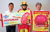 夏はひんやりスッパイマン ブルーシール×上間菓子店、8月末まで限定