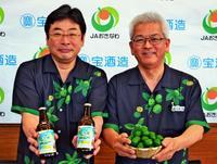 沖縄産シークヮーサー使用 宝酒造のチューハイ、15日から九州・沖縄限定で販売