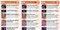 沖縄のパチンコ業界、外国人観光客に注目 英・中・韓3カ国語パンフ設置も