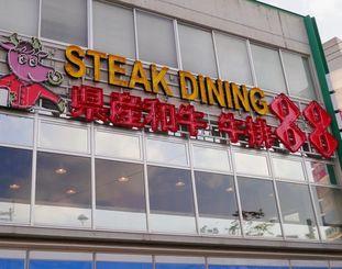 28日にオープンする「ステーキダイニング88松尾店」=那覇市