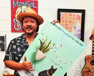 新アルバムのポスターを掲げるモンゴル800のキヨサク=那覇市内のスタジオ