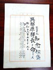 知念松盛さんに交付された1941年5月19日付の与那原駅長の辞令