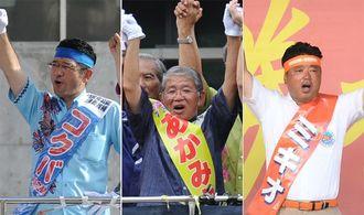 (左から)国場幸之助候補、赤嶺政賢候補、下地幹郎候補