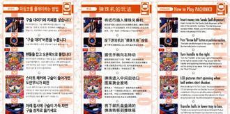 パチンコ店で配られている英語、中国語、韓国語のパンフレット