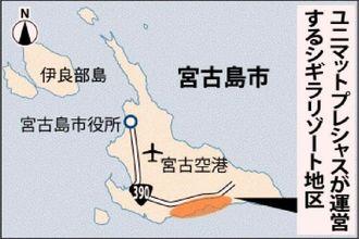 ユニマットプレシャスが運営するシギラリゾート地区