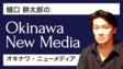 沖縄から貧困がなくならない本当の理由(3)低所得の構造