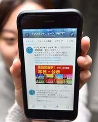 選挙ニュース、まとめてツイート 早慶大生らPOTETOで分かりやすく