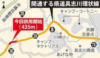 事業着手から34年… 県道具志川環状線が全線開通
