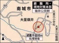住宅建設現場から米国製5インチ艦砲弾1発 沖縄・南城市であす不発弾処理