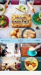 【「otoCoto OKINAWA WEB」のホームページ】