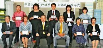 八重山上布の次呂久幸子さん(前列左から2人目)ら認定された県工芸士たち=23日、県庁