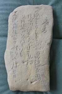 約350年前か?「康煕」の文字も 謎の「石碑」情報募る 沖縄市の諸見民芸館