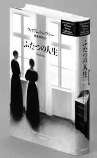 [読書]/海外小説/ウィリアム・トレヴァー著 栩木伸明訳/ふたつの人生/心理の光と影 すくい取る
