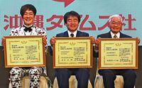 「今後もっと前へ」受賞に喜び 沖縄タイムス教育賞 2氏1団体へ贈呈