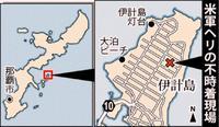 米軍の攻撃ヘリ、沖縄・伊計島の農道に不時着 けが人なし