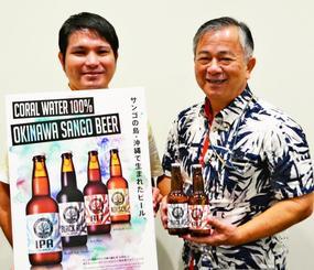 ニヘデビールを刷新した「OKINAWA SANGO BEER」をアピールする我那覇工場長(右)、企画広報課の中村明男課長=5日、沖縄タイムス社