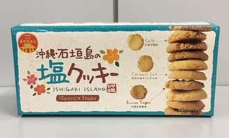 石垣島の塩クッキー