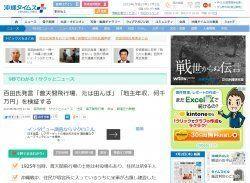 沖縄タイムスのウェブサイト「沖縄タイムス+プラス」