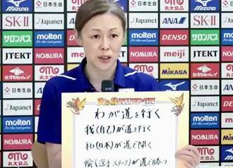 オンラインで記者会見するバレーボール女子日本代表の中田久美監督=19日
