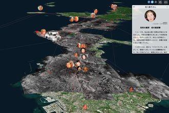 沖縄タイムス社、首都大学東京の渡邉英徳研究室、GIS沖縄が共同制作した「沖縄戦デジタルアーカイブ」