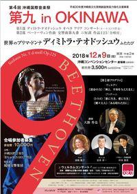 「第九 in OKINAWA」 きょう9日、沖縄コンベンションセンター