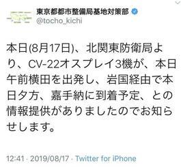 (左)CV22オスプレイが嘉手納基地へ飛来するとの事前情報を載せていた東京都都市整備局基地対策部の公式ツイッター