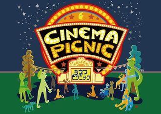 運営資金を募っている移動型映画上映プロジェクト「シネマピクニック」