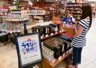 県内46酒造所から約1300銘柄をそろえた泡盛コーナー。週末には泡盛マイスターが飲み方を紹介する=北中城村、イオンモール沖縄ライカム