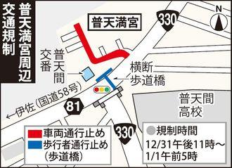 【沖縄2016~17年末年始情報】普天満宮周辺交通規制