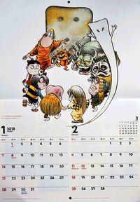 [きょうナニある?]/話題/水木さんカレンダー発売/記念館 作品キャラを掲載