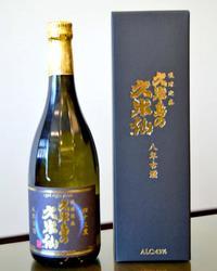 濃厚さと甘みを楽しむ 久米島の久米仙初の8年古酒、先行発売