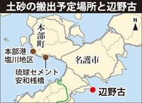沖縄県の行政指導受け中断 新基地土砂積み込み 桟橋工事完了の届け出なし