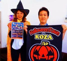 ハロウィーンイベントへの来場を呼び掛ける実行委員会の町田裕美さん(左)、石原大知さん=沖縄タイムス中部支社