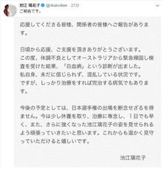 白血病と診断されたと公表した競泳女子の池江璃花子選手のツイッター