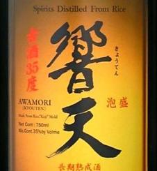 米国向けに英語表記した久米仙酒造の響天ブラック35度