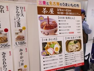 リウボウ「三重と名古屋のうまいもの市」会場内のイートインコーナー。「矢場とん」のみそかつや伊勢うどんを味わうことができる