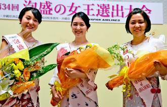 新泡盛の女王に選ばれた(左から)喜納舞杏さん、砂邊由美さん、知念妃さん=27日、北中城村・イオンモール沖縄ライカム