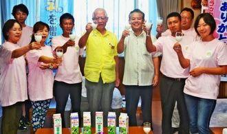 牛乳で乾杯した浦崎唯昭副知事(前列左から4人目)と新里菊也会長(同3人目)ら=18日、沖縄県庁