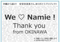 #安室さんへ沖縄から届け ! 感謝伝えるクラウドファンディング 目標額を突破 8月16日まで支援受け付け
