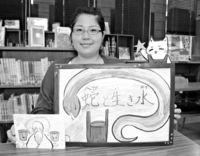 手作り紙芝居 図書館PR/民話題材 子どもに好評/宮古島・司書の下地さん