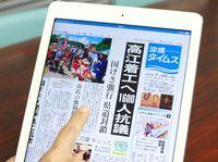 沖縄タイムス⇔神奈川新聞 電子版1080円で利用できます!